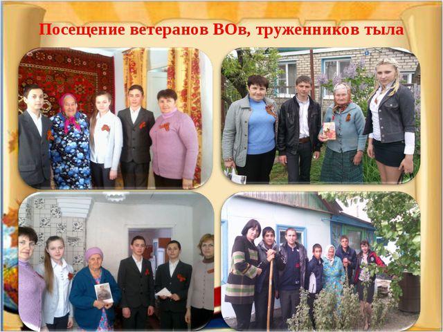 Посещение ветеранов ВОв, труженников тыла