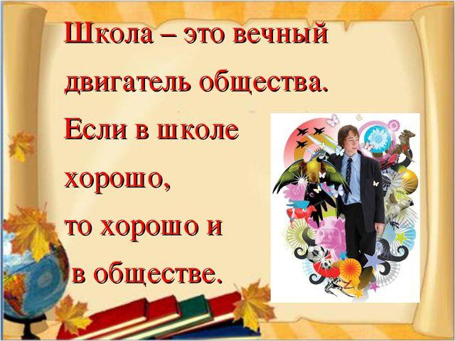 Школа – это вечный двигатель общества. Если в школе хорошо, то хорошо и в общ...