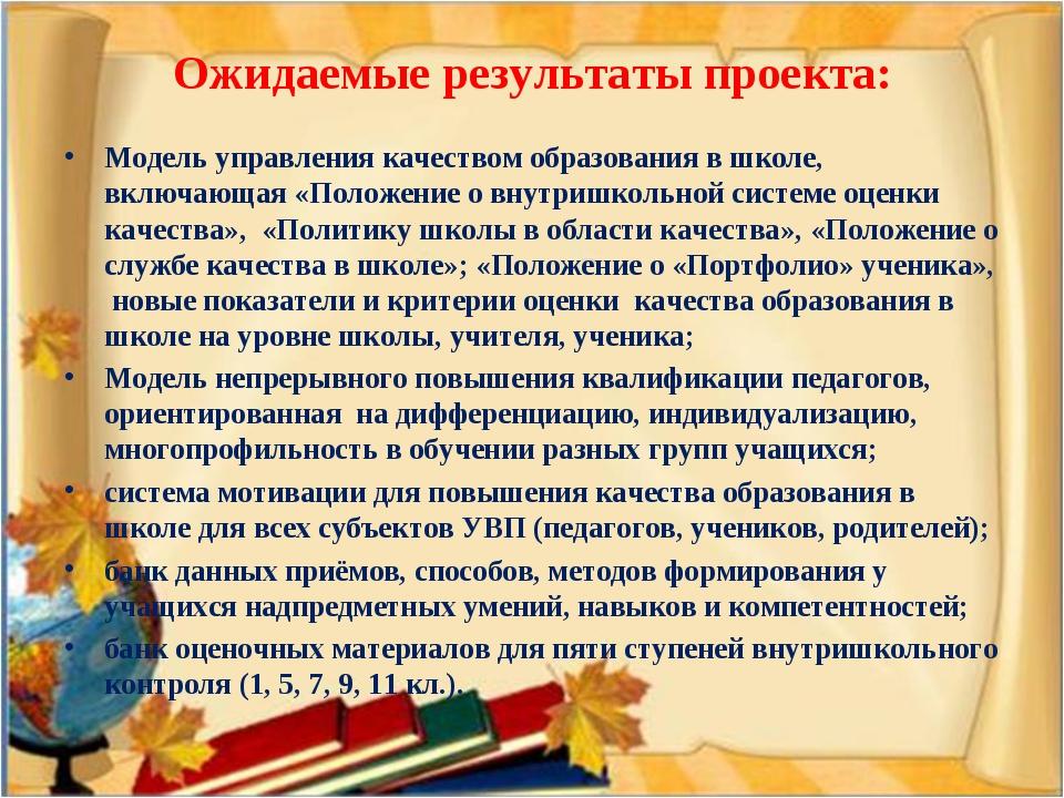 Ожидаемые результаты проекта: Модель управления качеством образования в школе...