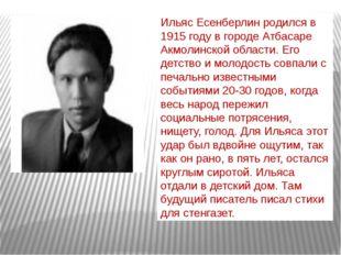 Ильяс Есенберлин родился в 1915 году в городе Атбасаре Акмолинской области. Е