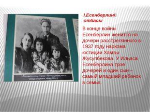 В конце войны Есенберлин женится на дочери расстрелянного в 1937 году наркома