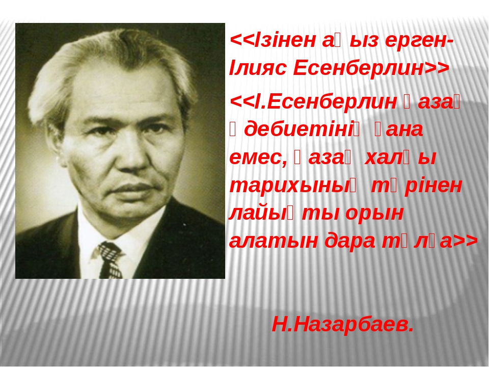Н.Назарбаев.