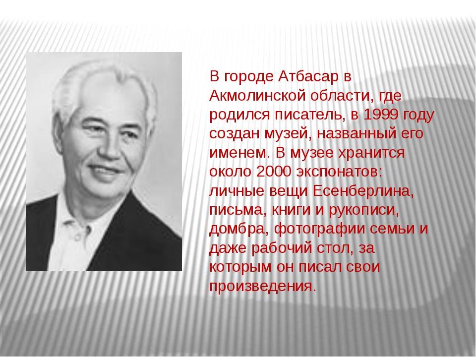 В городе Атбасар в Акмолинской области, где родился писатель, в 1999 году соз...