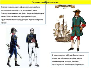 Итогом военной реформы стало появление у России регулярной, одной из сильнейш