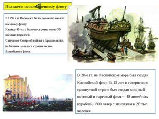 Налажена система профессионального военного образования. В 1699 г. была откры