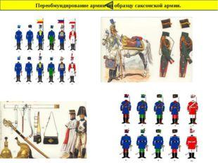 С 1705 г. военному флоту Петр передал Андреевский флаг (синий косой крест на