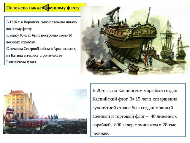 Налажена система профессионального военного образования. В 1699 г. была откры...