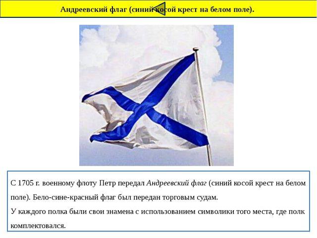 Первым в русской армии был орден Андрея Первозванного, учрежденный Петром I 3...
