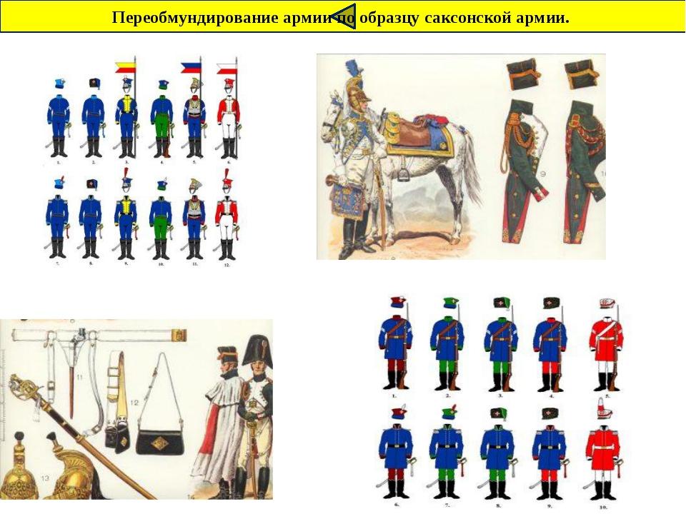 С 1705 г. военному флоту Петр передал Андреевский флаг (синий косой крест на...