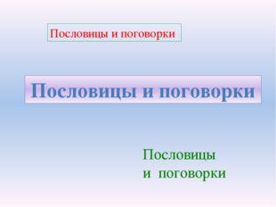 Пословицы и поговорки Пословицы и поговорки Пословицы и поговорки