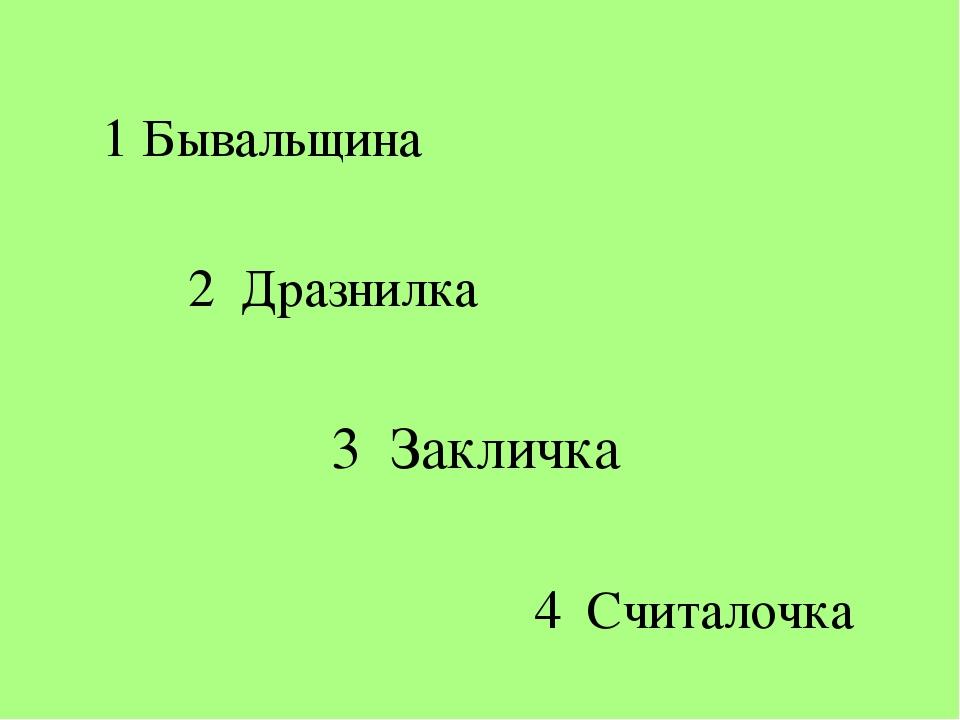 1 Бывальщина 2 Дразнилка 3 Закличка 4 Считалочка