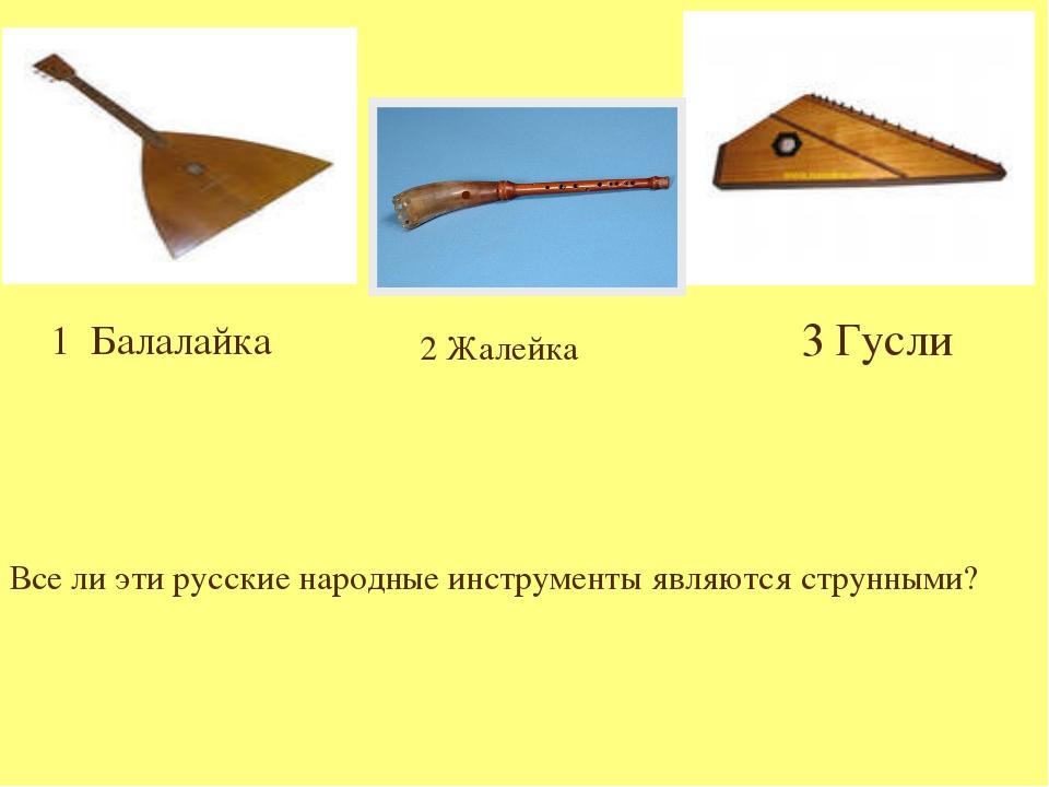 1 Балалайка 3 Гусли 2 Жалейка Все ли эти русские народные инструменты являют...
