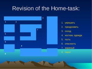 Revision of the Home-task: украшать праздновать сосед костюм, одежда гость оп