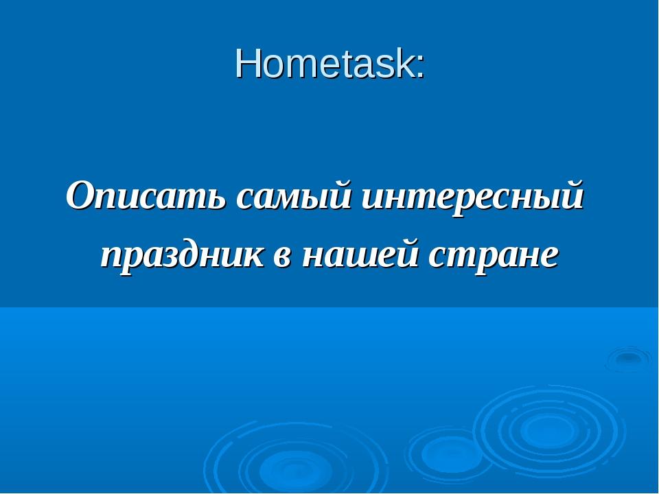 Hometask: Описать самый интересный праздник в нашей стране