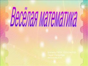 учитель ГБОУ СОШ № 518 Санкт-Петербург Антонова И.А.