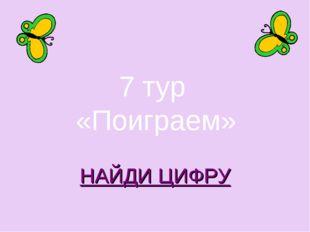 НАЙДИ ЦИФРУ 7 тур «Поиграем»