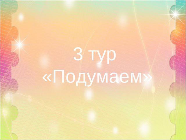 3 тур «Подумаем»
