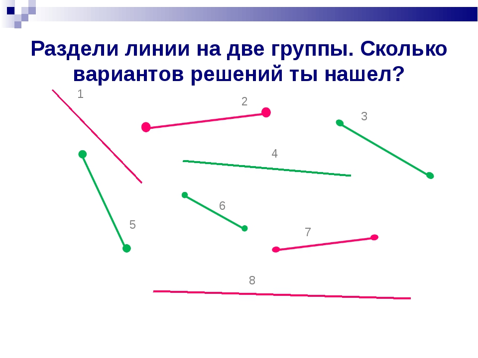 Раздели линии на две группы. Сколько вариантов решений ты нашел? 1 7 6 5 4 2...