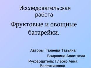 Исследовательская работа Авторы: Ганеева Татьяна Бояршина Анастасия. Руководи