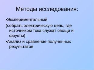 Методы исследования: •Экспериментальный (собрать электрическую цепь, где исто