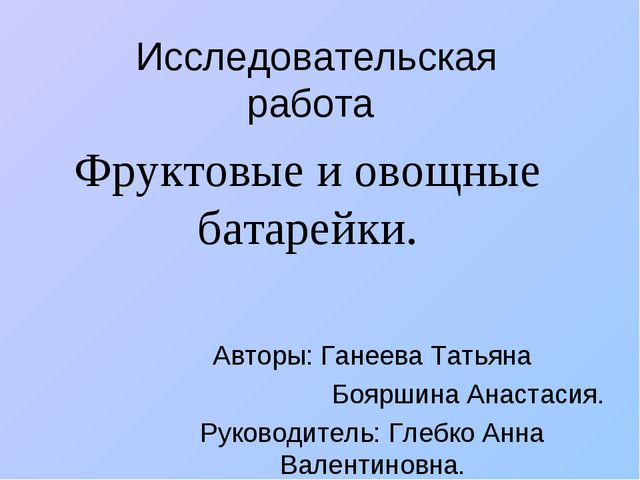 Исследовательская работа Авторы: Ганеева Татьяна Бояршина Анастасия. Руководи...