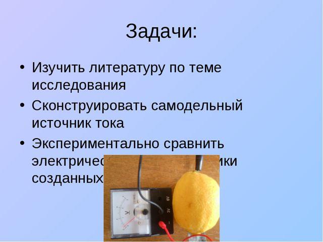 Задачи: Изучить литературу по теме исследования Сконструировать самодельный и...