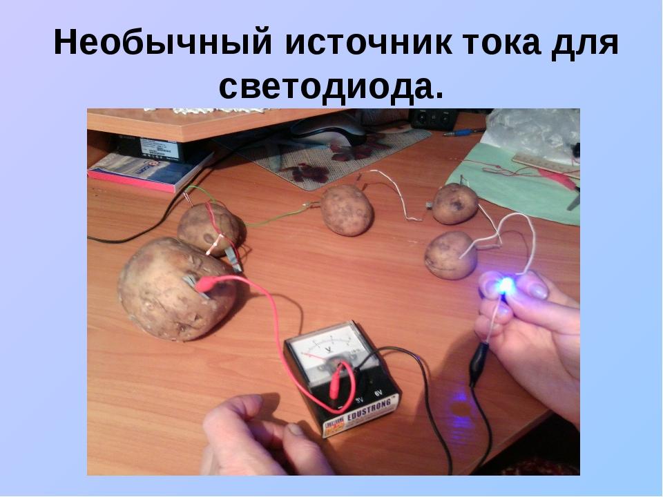 Необычный источник тока для светодиода.