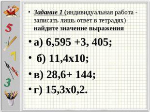Задание 1 (индивидуальная работа - записать лишь ответ в тетрадях) найдите з