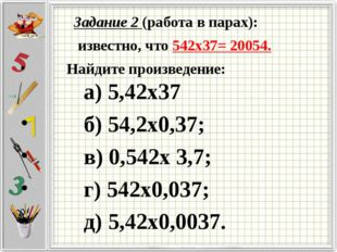 Задание 2 (работа в парах): известно, что 542х37= 20054. Найдите произведение