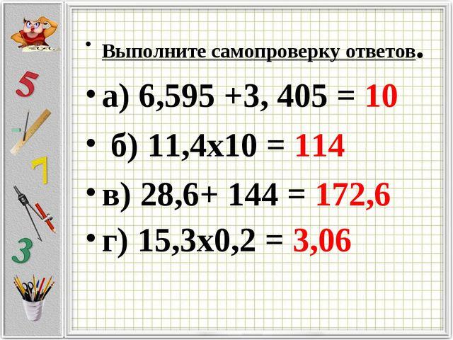 Выполните самопроверку ответов. а) 6,595 +3, 405 = 10 б) 11,4х10 = 114 в) 28...