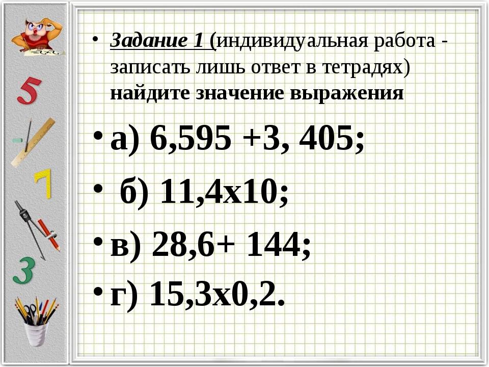 Задание 1 (индивидуальная работа - записать лишь ответ в тетрадях) найдите з...