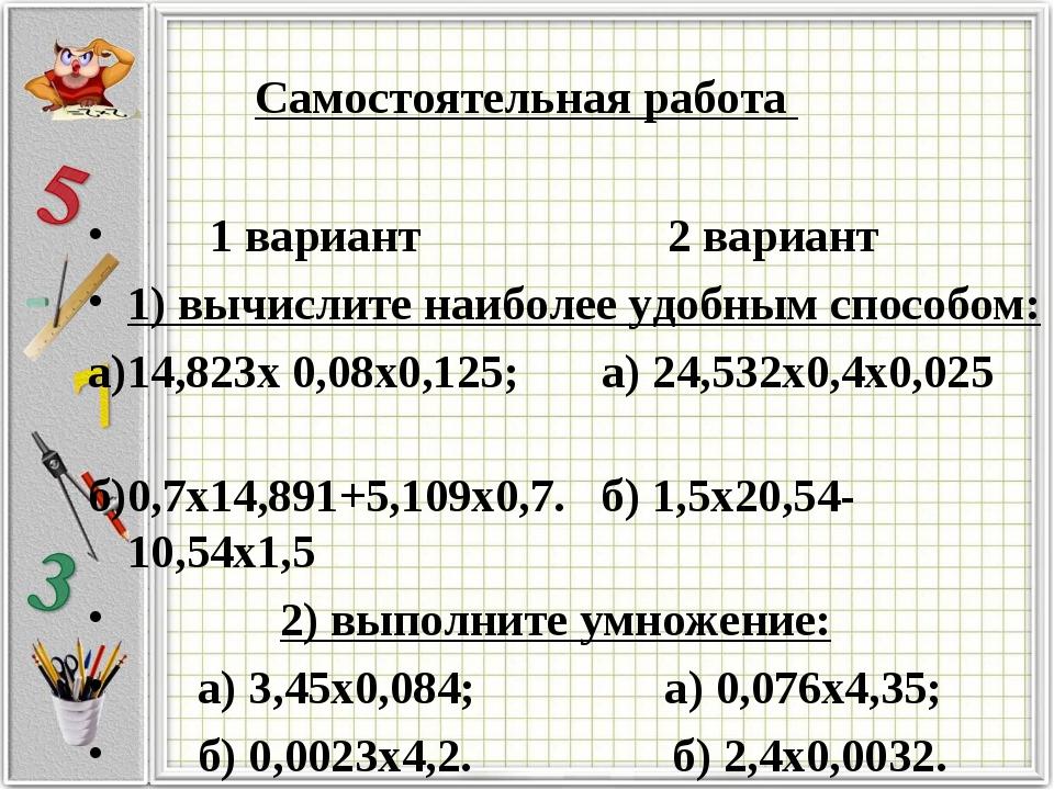 Самостоятельная работа 1 вариант 2 вариант 1) вычислите наиболее удобным спос...