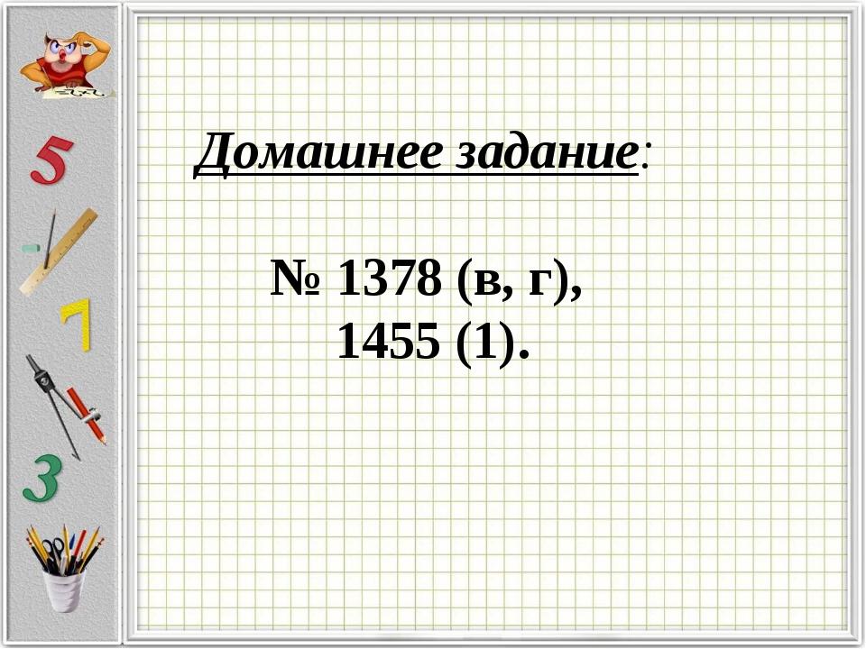 Домашнее задание: № 1378 (в, г), 1455 (1).