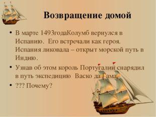Возвращение домой В марте 1493годаКолумб вернулся в Испанию. Его встречали ка