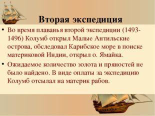Вторая экспедиция Во время плаванья второй экспедиции (1493-1496) Колумб откр