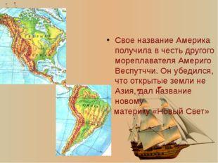 Свое название Америка получила в честь другого мореплавателя Америго Веспутчч