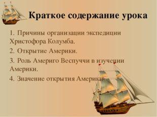 Краткое содержание урока 1.Причины организации экспедиции Христофора Колумба