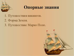 Опорные знания 1.Путешествия викингов. 2.Форма Земля. 3.Путешествие Марко