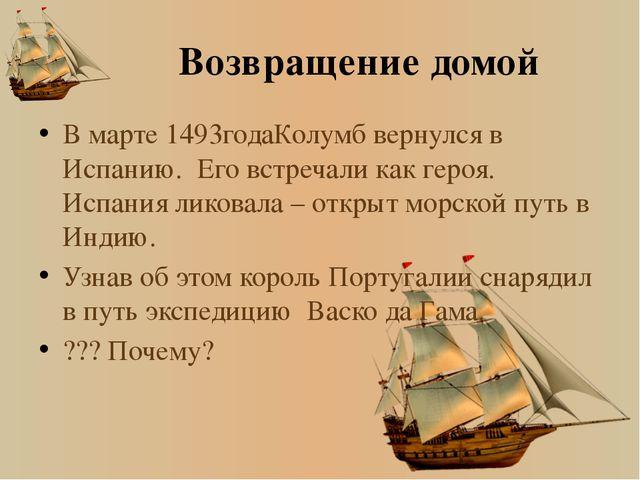 Возвращение домой В марте 1493годаКолумб вернулся в Испанию. Его встречали ка...
