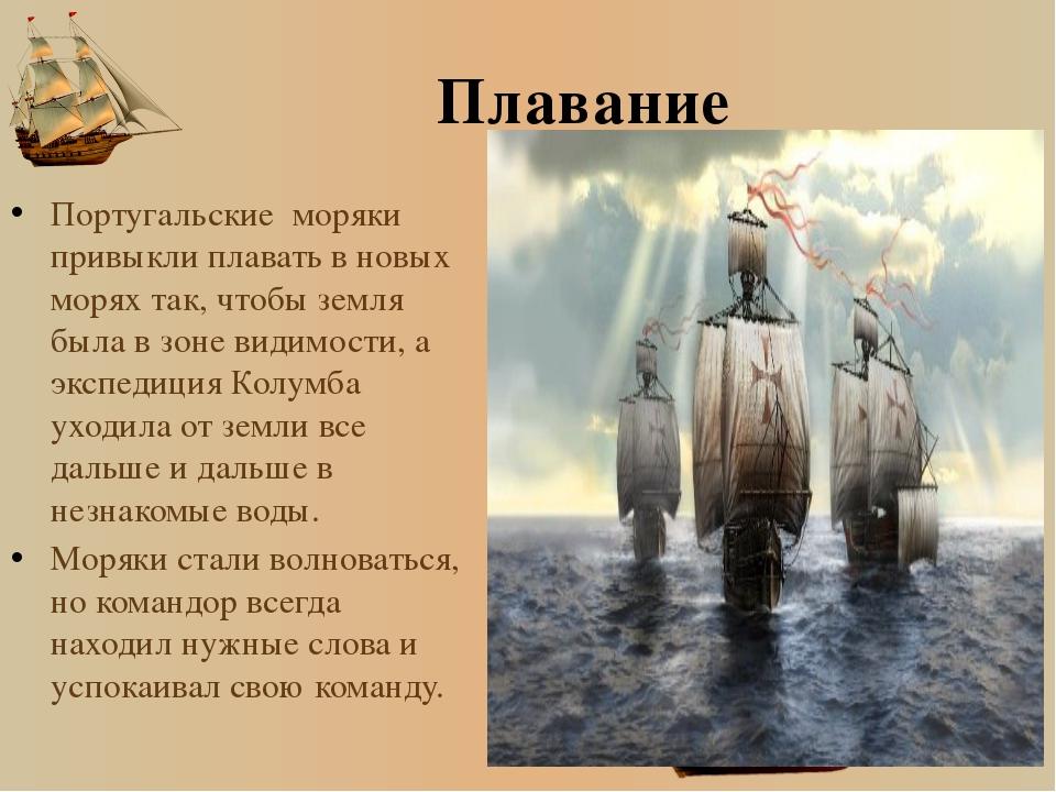 Плавание Португальские моряки привыкли плавать в новых морях так, чтобы земля...