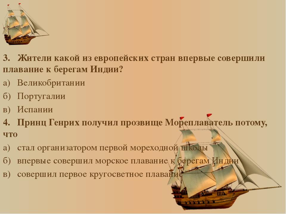 3.Жители какой из европейских стран впервые совершили плавание к берегам Ин...