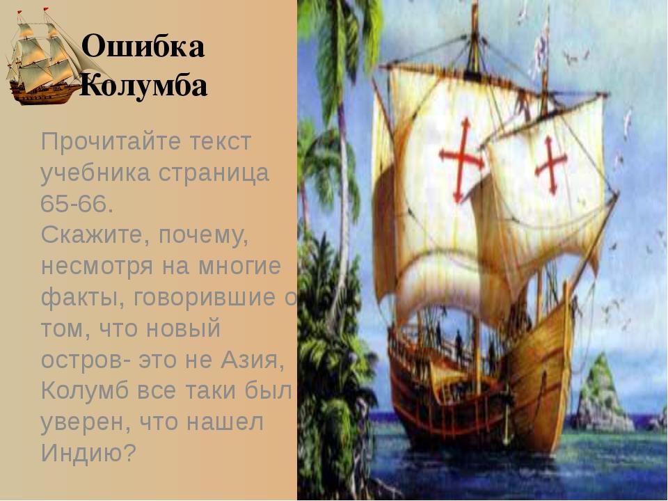 Ошибка Колумба Прочитайте текст учебника страница 65-66. Скажите, почему, нес...
