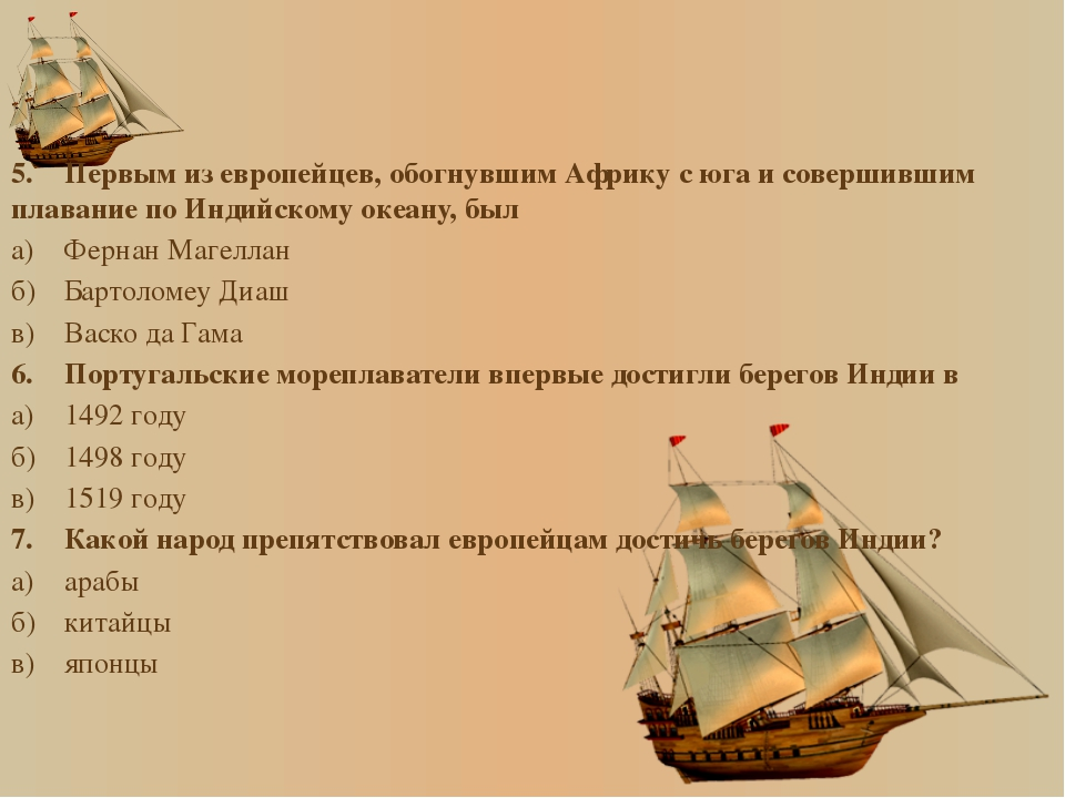 5.Первым из европейцев, обогнувшим Африку с юга и совершившим плавание по И...