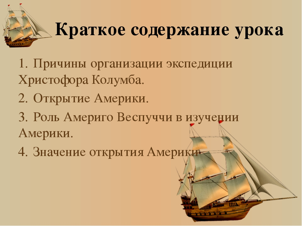 Краткое содержание урока 1.Причины организации экспедиции Христофора Колумба...