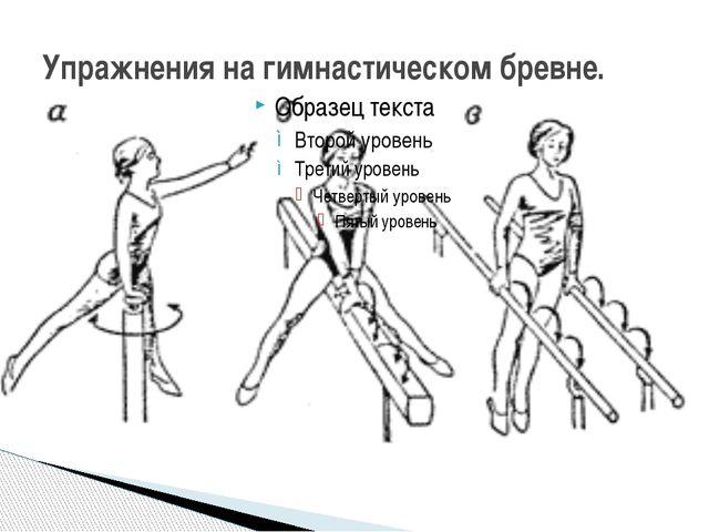 Упражнения на гимнастическом бревне.