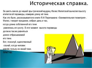 За шесть веков до нашей эры греческий мудрец Фалес Милетский вычислил высоту
