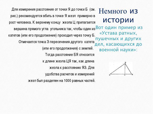 Для измерения расстояния от точки Я до точки Б (см. рис.) рекомендуется вбить...