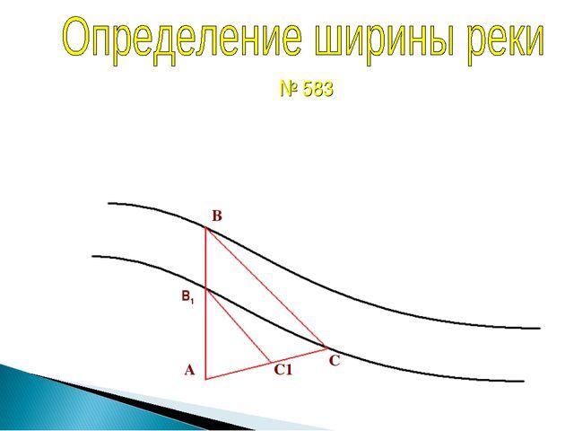 А В В1 С С1 № 583