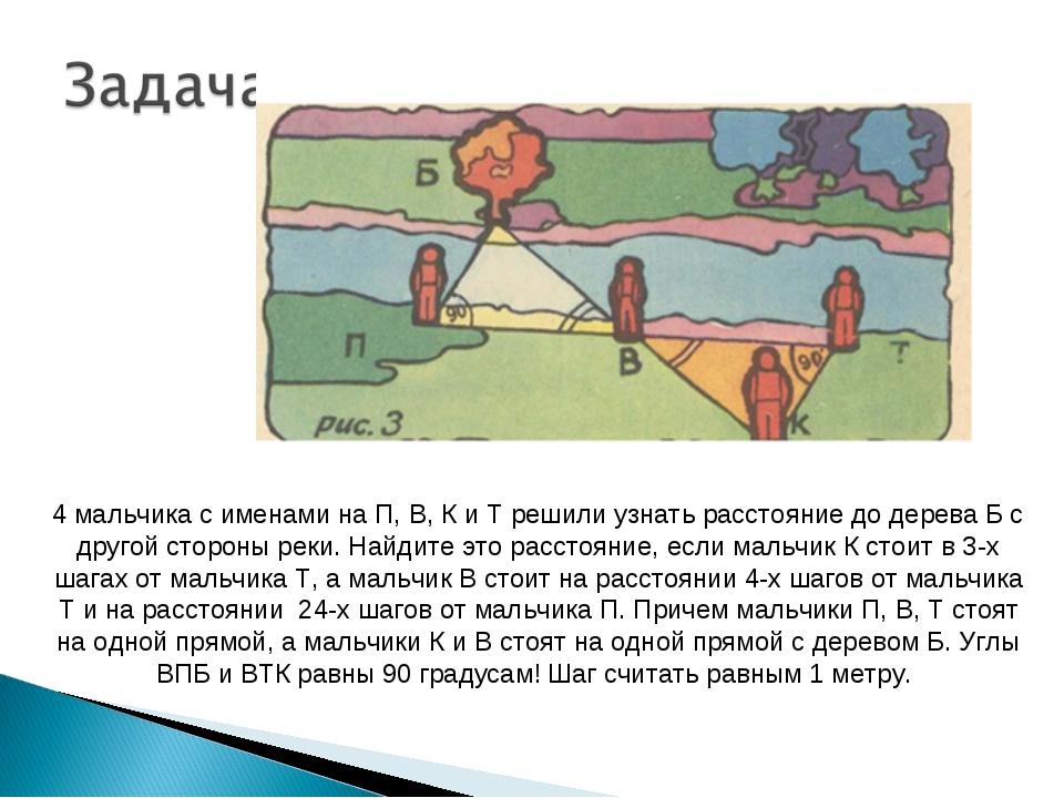 4 мальчика с именами на П, В, К и Т решили узнать расстояние до дерева Б с др...