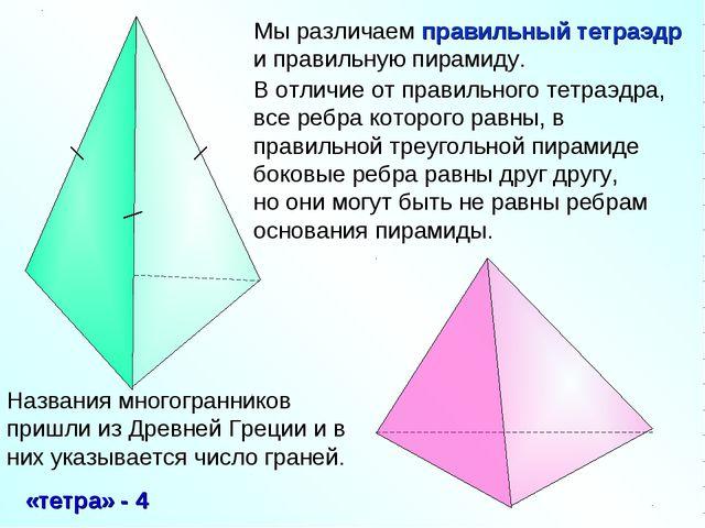 Мы различаем правильный тетраэдр и правильную пирамиду. В отличие от правильн...